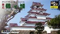 赤瓦 鶴ヶ城 (会津若松城)