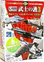童友社1/144 現用機コレクション自衛隊 武士の護 3 (F-15DJ・F-4EJ改・F-2A/B・T-4)