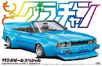 アオシマ1/24 もっとグラチャン シリーズ110 ガゼール スペシャル (S110)