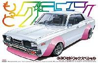 アオシマ1/24 もっとグラチャン シリーズ330 セドリック スペシャル (1977年)