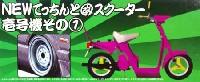 アオシマ1/24 旧車 改 パーツNEW てっちんと改スクーター 壱号機 その1