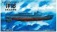 アオシマ1/350 アイアンクラッド日本海軍 巡洋潜水艦 丙型 伊16 真珠湾攻撃時