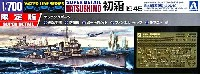 アオシマ1/700 ウォーターラインシリーズ スーパーディテール日本海軍駆逐艦 初霜 1945 (エッチングパーツ付)