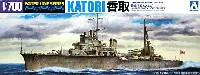 アオシマ1/700 ウォーターラインシリーズ軽巡洋艦 香取