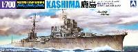 アオシマ1/700 ウォーターラインシリーズ軽巡洋艦 鹿島