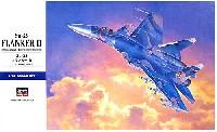 ハセガワ1/72 飛行機 EシリーズSu-33 フランカーD