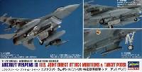エアクラフトウェポン 9 (アメリカ精密誘導爆弾&ターゲットポッド)