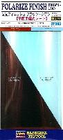 偏光フィニッシュ ブラウン - シアン (平面用偏光シート)