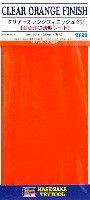 クリアーオレンジ フィニッシュ (曲面追従透明シート)
