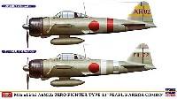 三菱 A6M2b 零式艦上戦闘機 21型 真珠湾 コンボ (2機セット)