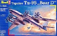 レベル1/144 飛行機ツポレフ Tu-95 ベア D