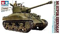 タミヤ1/35 ミリタリーミニチュアシリーズイスラエル軍 戦車 M1 スーパーシャーマン