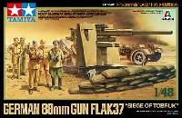 タミヤ1/48 AFV スケール限定品ドイツ 88mm砲 Flak37 トブルク攻防戦セット