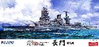 旧日本海軍 戦艦 長門 開戦時デラックス エッチングパーツ付き