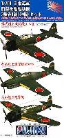 日本海軍 航空母艦 艦載機 (零式戦闘機 52型・彗星艦上爆撃機 液冷型・天山艦上攻撃機) 3種各8機 (24機)