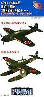 フジミ1/700 グレードアップパーツシリーズ日本海軍 艦船搭載機 (彗星艦上爆撃機 空冷型・瑞雲水上攻撃機) 2種各8機 (16機)