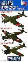 日本海軍 航空母艦 艦載機 (烈風艦上戦闘機・流星艦上攻撃機・彩雲艦上偵察機) 3種各8機 (24機)