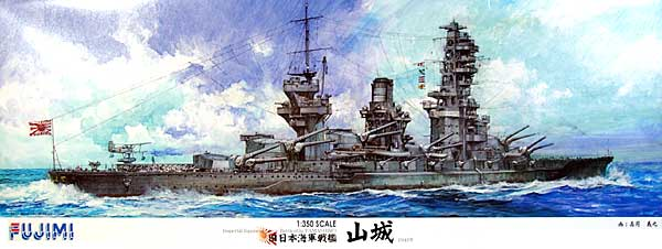 旧日本海軍 戦艦 山城 昭和18年 (1943年)プラモデル(フジミ1/350 艦船モデルNo.600062)商品画像