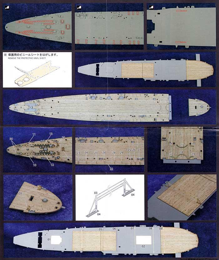 日本海軍 航空母艦 鳳翔 1939年 専用木甲板シールエッチング木製甲板(フジミ1/700 グレードアップパーツシリーズNo.054)商品画像_3