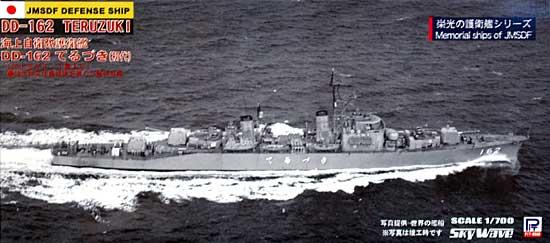海上自衛隊 護衛艦 DD-162 てるづき (初代)プラモデル(ピットロード1/700 スカイウェーブ J シリーズNo.J-048)商品画像