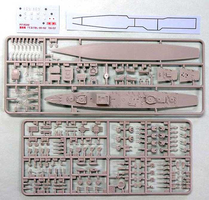 海上自衛隊 護衛艦 DD-162 てるづき (初代)プラモデル(ピットロード1/700 スカイウェーブ J シリーズNo.J-048)商品画像_2