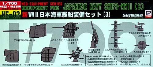 新WW2 日本海軍艦船装備セット (3)プラモデル(ピットロードスカイウェーブ NE シリーズNo.NE003)商品画像