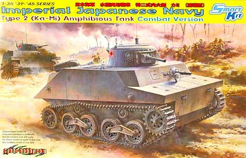 日本海軍 水陸両用戦車 特二式内火艇 カミ (陸戦型)プラモデル(サイバーホビー1/35 AFV シリーズ (