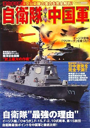 自衛隊 VS 中国軍 本(イカロス出版イカロスムックNo.61788-91)商品画像