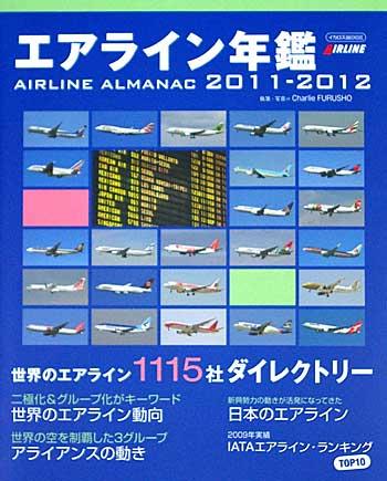 エアライン年鑑 2011-2012本(イカロス出版イカロスムックNo.61788-92)商品画像