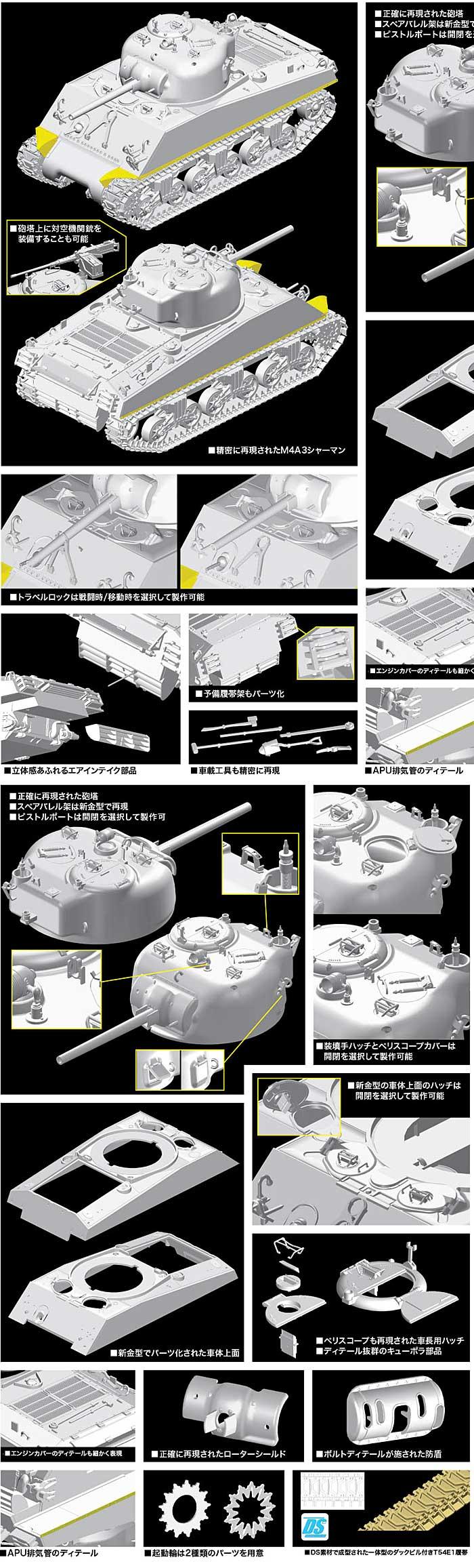 アメリカ M4A3 シャーマン 75mm砲搭載型 ヨーロッパ戦線プラモデル(サイバーホビー1/35 AFV シリーズ ('39~'45 シリーズ)No.6698)商品画像_2