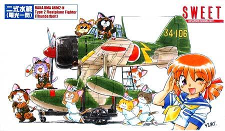中島 A6M2-N 二式水戦 (電光一閃)プラモデル(SWEET1/144スケールキットNo.031)商品画像