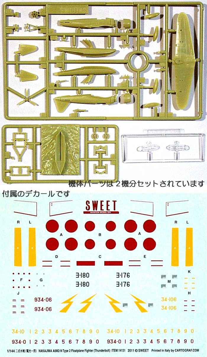 中島 A6M2-N 二式水戦 (電光一閃)プラモデル(SWEET1/144スケールキットNo.031)商品画像_1
