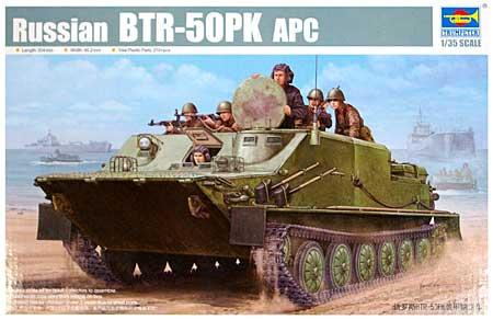 ソビエト軍 BTR-50PK 水陸両用兵員輸送車プラモデル(トランペッター1/35 AFVシリーズNo.01582)商品画像