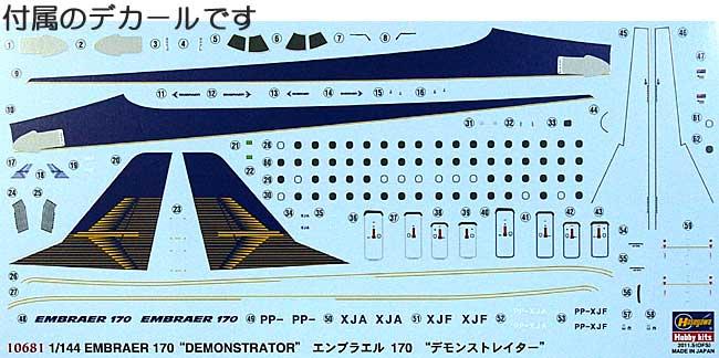 エンブラエル 170 デモンストレータープラモデル(ハセガワ1/144 航空機シリーズNo.10681)商品画像_1