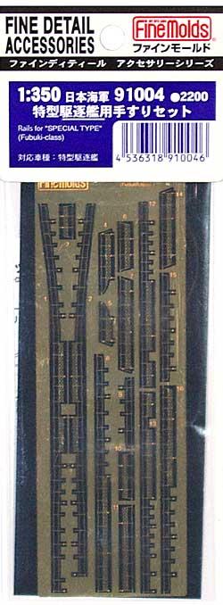 特型駆逐艦用 手すりセットエッチング(ファインモールド1/350 ファインディテール アクセサリー (艦船用)No.91004)商品画像
