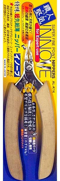 特殊超先細薄ニッパー イノーブニッパー(シモムラアレック職人堅気No.AL-K014)商品画像