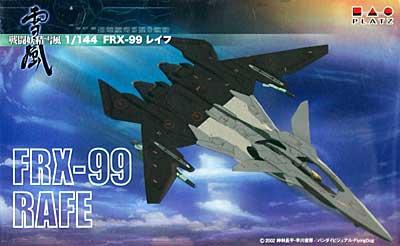FRX-99 レイフプラモデル(プラッツ戦闘妖精雪風No.SSY-004)商品画像