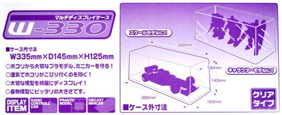マルチディスプレイケース W-330ケース(アオシマディスプレイケースNo.0000472)商品画像