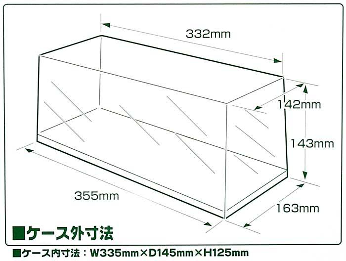 マルチディスプレイケース W-330ケース(アオシマディスプレイケースNo.0000472)商品画像_1