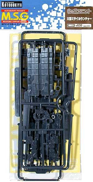 大型ミサイルランチャープラモデル(コトブキヤM.S.G モデリングサポートグッズ ウェポンユニットNo.MW-023)商品画像