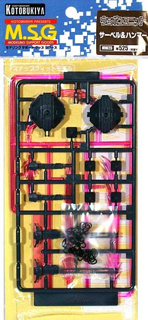 サーベル & ハンマープラモデル(コトブキヤM.S.G モデリングサポートグッズ ウェポンユニットNo.MW-025)商品画像