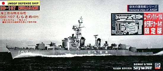 海上自衛隊 護衛艦 DD-107 むらさめ (初代) (エッチングパーツ・歩行帯デカール付)プラモデル(ピットロード1/700 スカイウェーブ J シリーズNo.J-045E)商品画像
