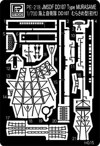 海上自衛隊 護衛艦 初代 むらさめ型用 エッチングパーツエッチング(ピットロード1/700 エッチングパーツシリーズNo.PE-218)商品画像_1