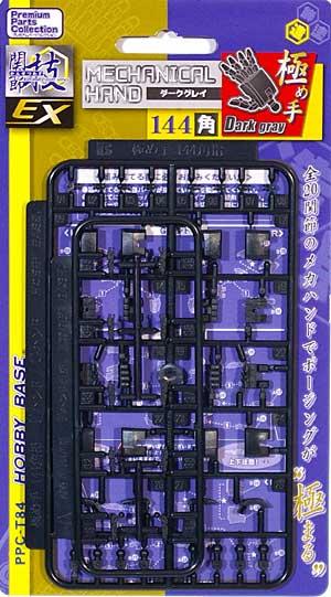 極め手 144 角 (ダークグレイ)プラモデル(ホビーベース間接技EXNo.PPC-Tn084)商品画像