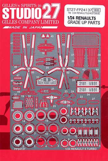 ルノー 5 ターボ グレードアップパーツエッチング(スタジオ27ラリーカー グレードアップパーツNo.FP24137)商品画像