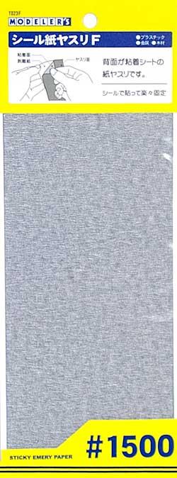 シール紙ヤスリ F #1500紙ヤスリ(モデラーズホビーツール シリーズNo.T023F)商品画像