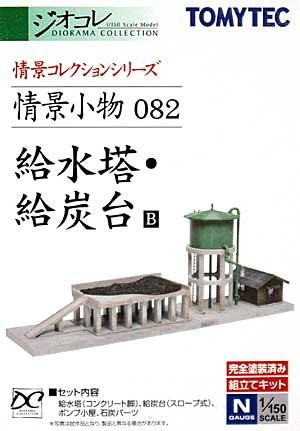 給水塔・給炭台 Bプラモデル(トミーテック情景コレクション 情景小物シリーズNo.082)商品画像