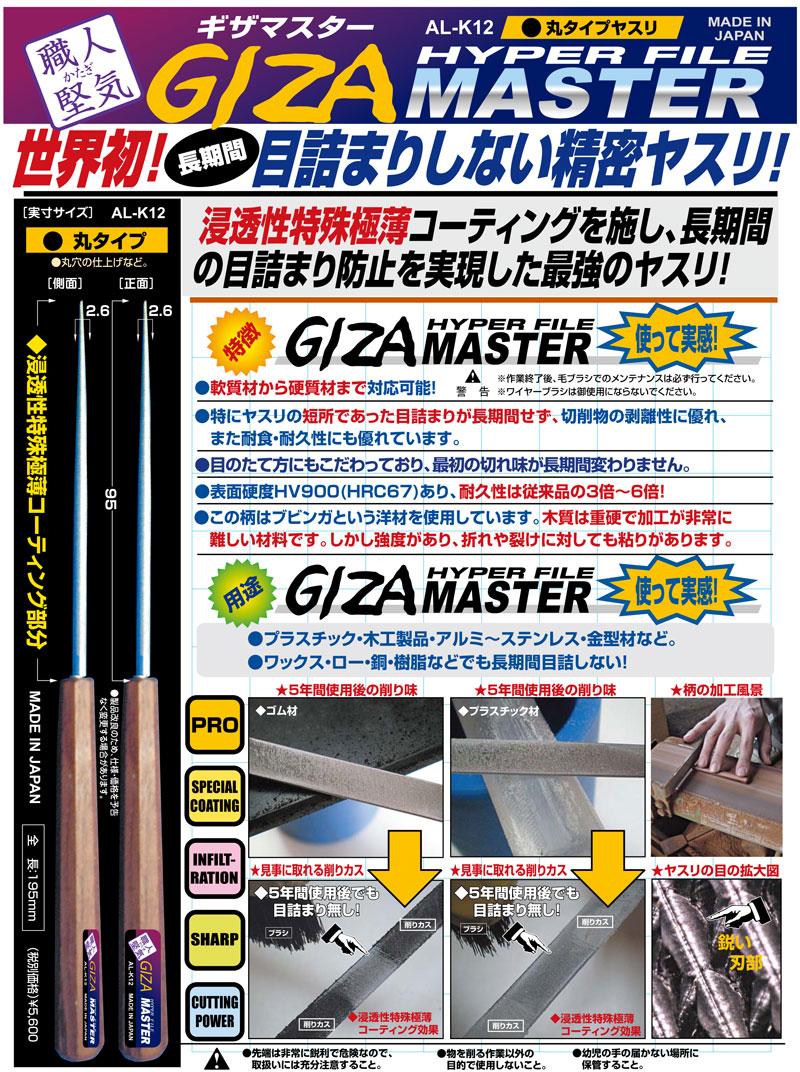 ギザマスター 模型用 丸ヤスリヤスリ(シモムラアレック職人堅気No.AL-K012)商品画像_3