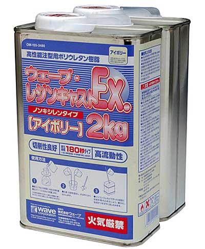 ウェーブ・レジンキャスト EX 2kg (ノンキシレンタイプ / アイボリー) (180秒タイプ)造形素材(ウェーブ造型資材No.OM-155)商品画像