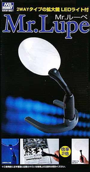 Mr.ルーペルーペ(GSIクレオスGツールNo.LP001)商品画像